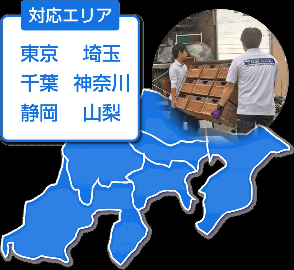 画像:遺品整理の対応エリア関東