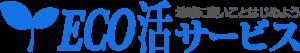 画像:エコ活サービスロゴ
