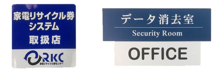 画像:家電リサイクル券システム取扱店