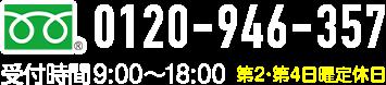 0120-946-357