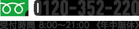 0120-352-220 受付時間 8:00~21:00《年中無休》