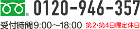 0120-946-357受付時間 9:00~18:00《第2・第4日曜定休日》