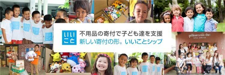 不用品の寄付で子ども達を支援 新しい寄付の形。いいことシップ