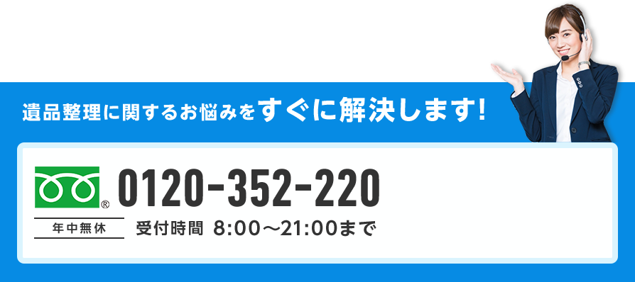 0120-352-220