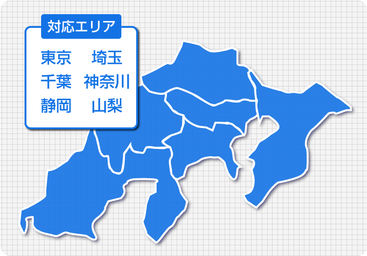 対応エリア 東京・埼玉・千葉・神奈川・静岡・山梨
