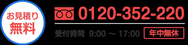 見積無料 0120-352-220 受付時間 9:00~17:00 年中無休