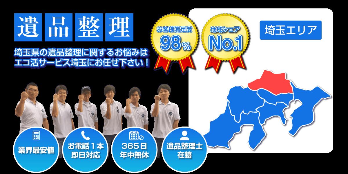 埼玉の遺品整理はエコ活サービス