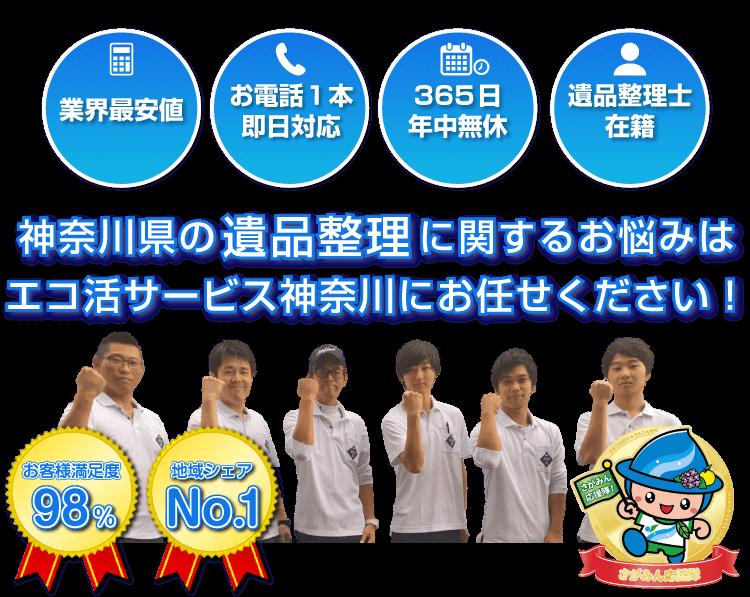 神奈川の遺品整理はエコ活サービス