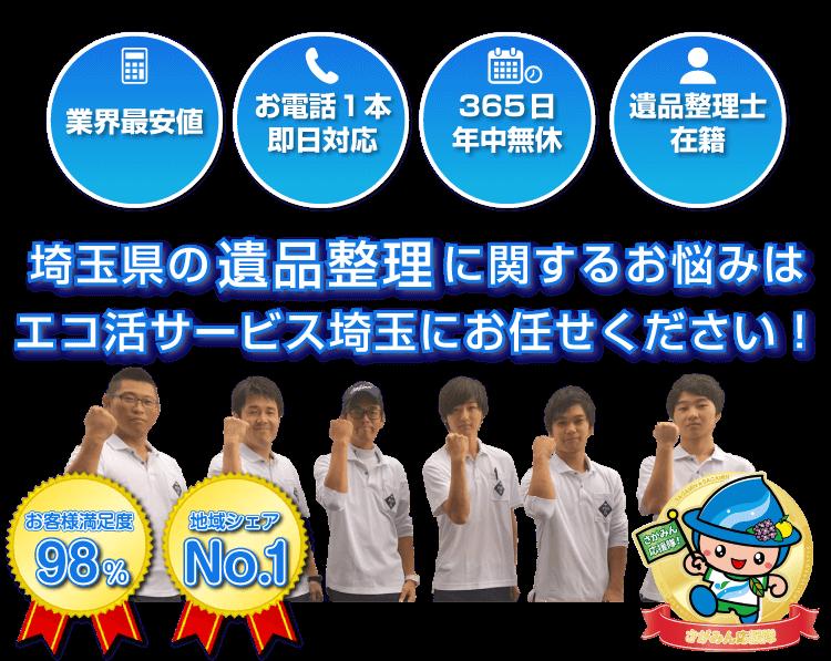 埼玉(さいたま市)の遺品整理はエコ活サービス